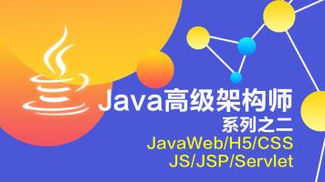 Java高级架构师之JavaWeb/H5/CSS/JS/JSP/Servlet【实训在线】