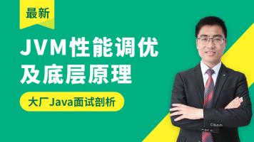 【拉勾教育】JVM性能调优及底层原理 - Java面试剖析