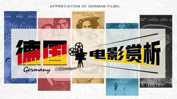 德国电影赏析