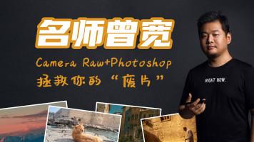 """名师曾宽:Carema Raw+Photoshop拯救你的""""废片"""""""