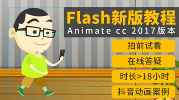 flash教程视频Animate CC 2017教程MG动画案例制作flash骨骼动画