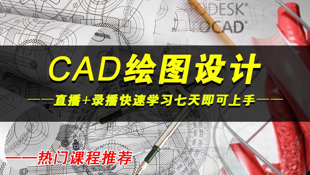 CAD七天速成班直播+录播随到随学【新程教育科技】【UG、proe】