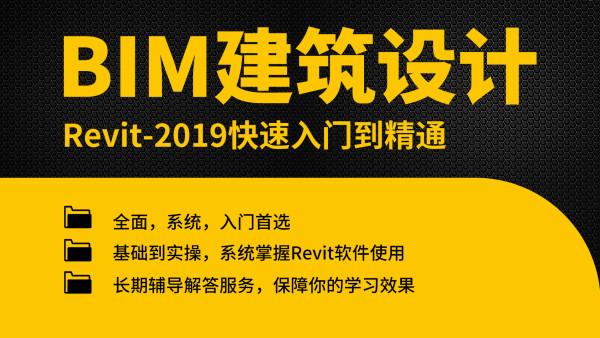 BIM建筑设计Revit2019全面精通教程