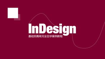 InDesign cs6高手成长之路 从基础到高级完全自学实例教程