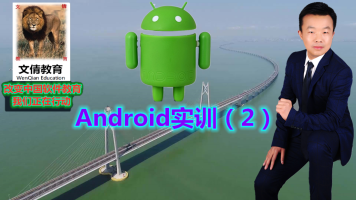Android 实训(2)