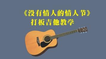 《没有情人的情人节》吉他打板弹唱教学