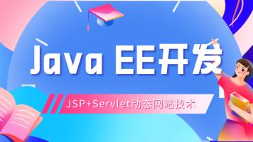 svip-Java EE开发:JSP+Servlet动态网站技术