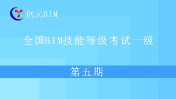 全国BIM技能等级考试一级第五期