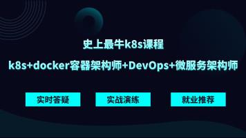 k8s+docker容器架构师+DevOps+微服务架构师-史上最牛k8s课程
