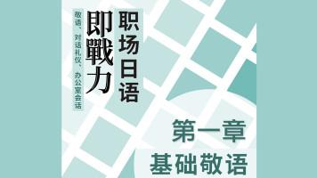 旭文日语-商务日语系列-基础敬语篇