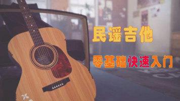 90分钟教你学会民谣吉他