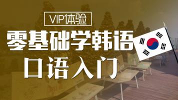 【VIP特惠】上元网校 零基础学韩语 口语入门