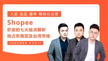 【世蒙教育】shopee跨境电商 七大站点重点解析