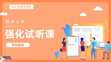 【2021教育学考研】扬州大学学科数学强化试听课