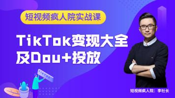 TikTok变现大全及Dou+投放