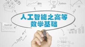 人工智能之高等数学基础-AI入门课程