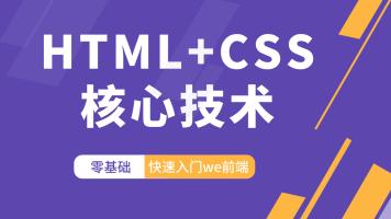 HTML+CSS核心技术精讲