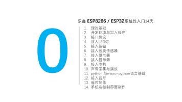 ESP8266/ESP32系统入门14天单片机嵌入式