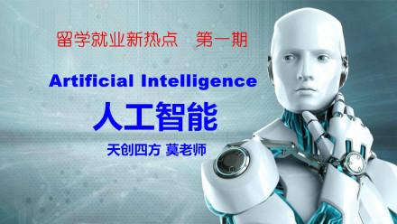 留学就业新热点-人工智能
