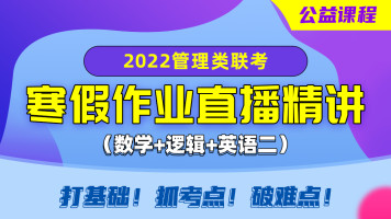 2022管理类联考—寒假作业直播精讲