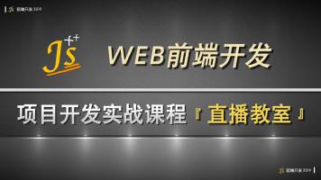 WEB前端开发系列项目实战『直播教室』【JS++前端】