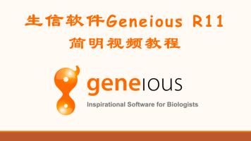 生信软件Geneious R11简明视频教程