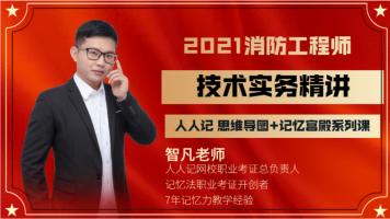 【人人记网校】2021年技术实务精讲