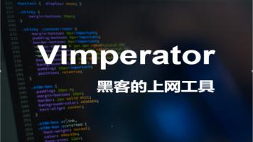 【王顶】Vimperator 黑客的上网工具视频课程