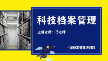 科技档案管理