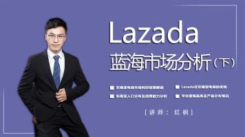 Lazada东南亚蓝海市场分析(下)