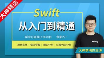 Swift编程从入门到精通-MJ大神精选