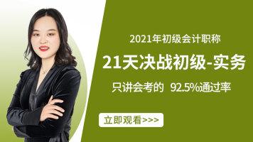 【2021初级】21天决战初级-实务