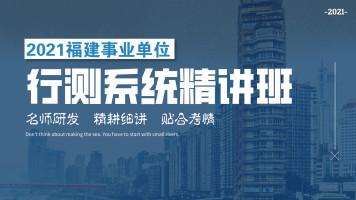 2021福建事业单位-行测系统精讲班