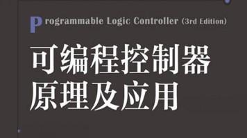 可编程控制器/PLC应用 【理工学社】