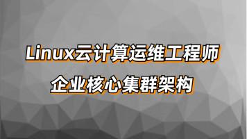 Linux云计算运维工程师之企业核心集群架构