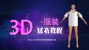 style 3D服装试衣教程
