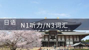 日语听力N1听解N3词汇