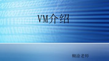 —VM介绍—