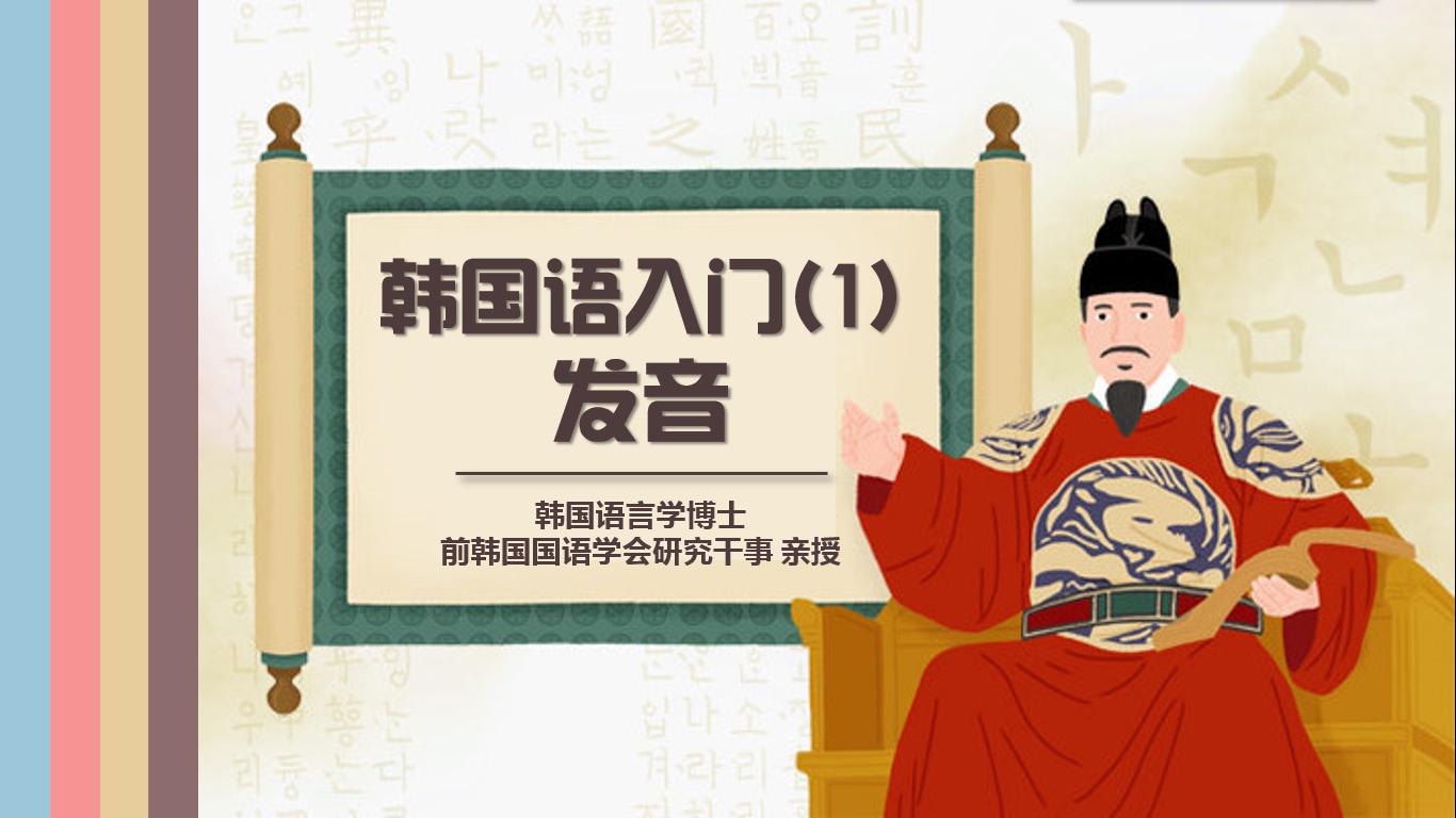 韩国语入门 韩语发音【前韩国国语学会研究干事亲授】