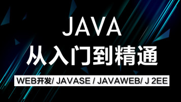 Java零基础入门到精通/JavaWEB开发/Java全栈开发【六星教育】