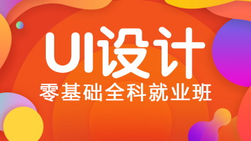 UI设计零基础精品课【就业班】