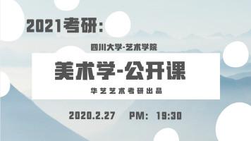2021届四川大学艺术学院美术学/美术专业考研备考公开课
