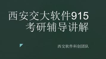 21西交软件915考研专业辅导课