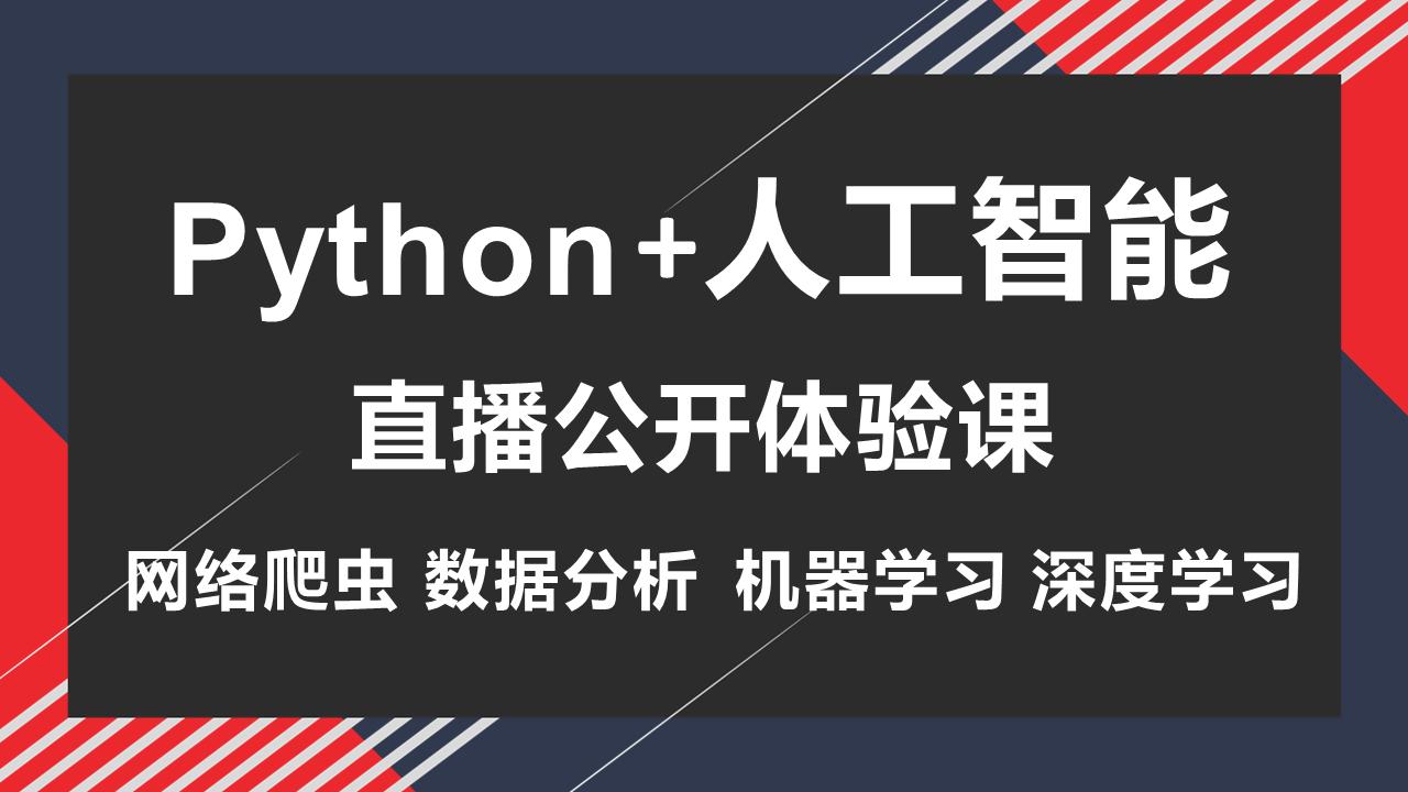 Python入门到精通/机器学习/爬虫/数据分析/数据挖掘/项目实战