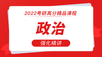 2022届考研政治高分精品课程