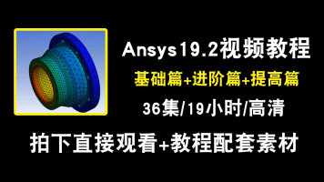 ansys19.2视频教程Ansys EM19.0 Maxwell Maxwell Discovery Live