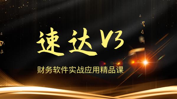 速达V3财务软件实战应用精品课