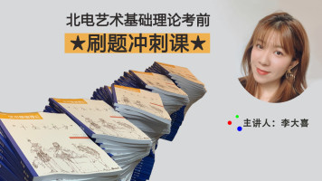 """李大喜""""艺术基础理论""""考前刷题冲刺"""