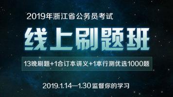 2019年浙江省考线上刷题班