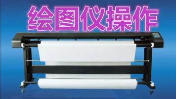 服装打印机服装绘图仪操作教程
